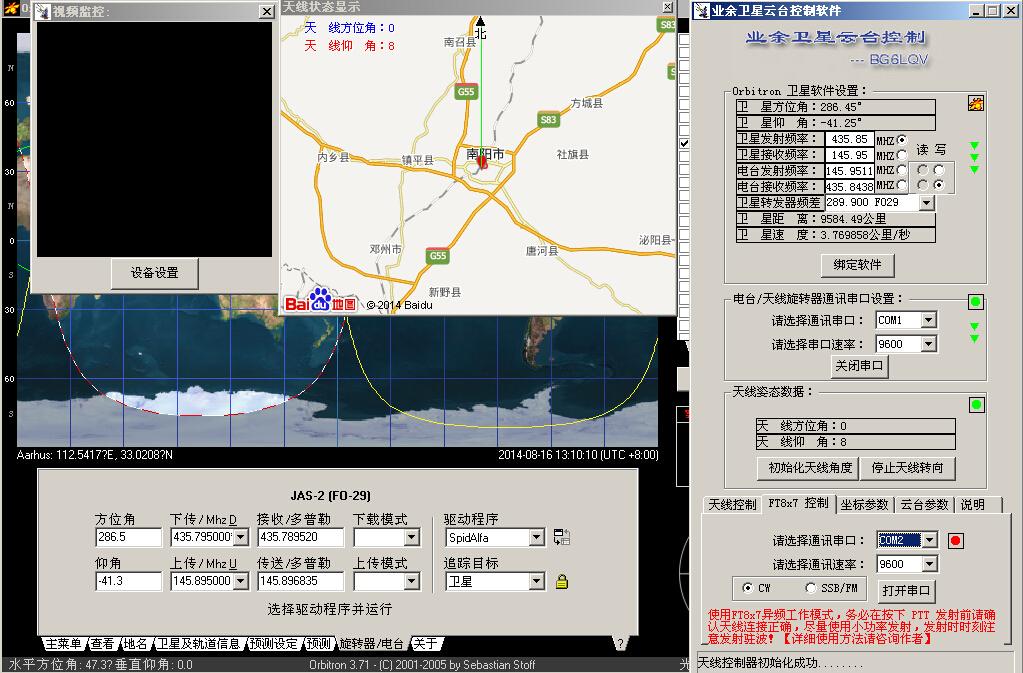 软件控制电台频率应对业余卫星通联中多普勒频移